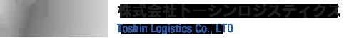 大阪市平野区の冷凍食品運送のスペシャリスト集団|株式会社トーシンロジスティクス